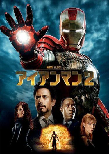 映画 アイアンマン2の動画を無料でフル視聴できるサイトまとめ