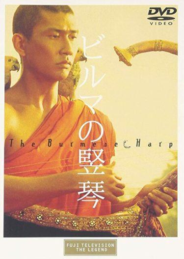 映画|ビルマの竪琴の動画を無料でフル視聴できるサイトまとめ