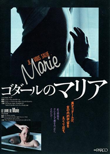 映画|ゴダールのマリアの動画を無料でフル視聴できるサイトまとめ